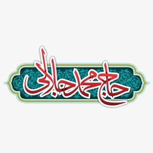 حاج محمد جلالی