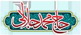 ادویه جات حاج محمد جلالی